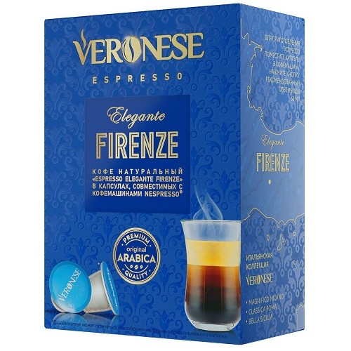 Veronese Espresso Elegante Firenze, для Nespresso, 10 шт.